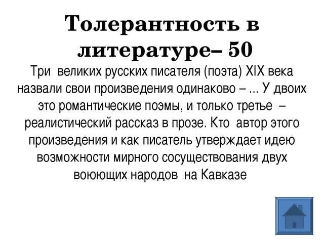Толерантность в литературе– 50 Три великих русских писателя (поэта) XIX века...