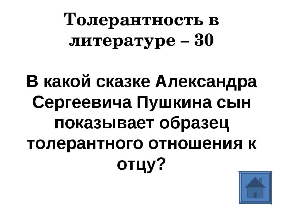 Толерантность в литературе – 30 В какой сказке Александра Сергеевича Пушкина...