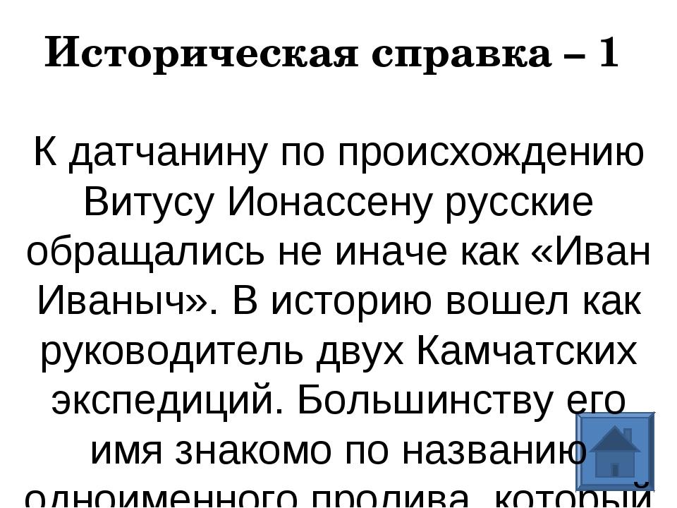 Историческая справка – 1 К датчанину по происхождению Витусу Ионассену русски...