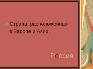 Страна, расположенная в Европе и Азии. Россия