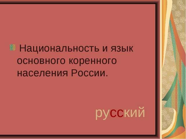 Национальность и язык основного коренного населения России. русский