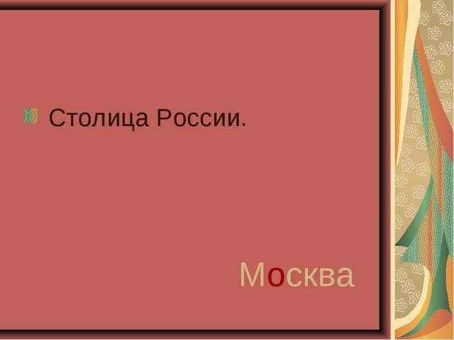 Столица России. Москва