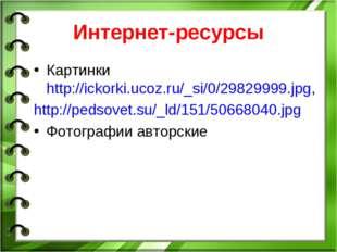 Интернет-ресурсы Картинки http://ickorki.ucoz.ru/_si/0/29829999.jpg, http://p