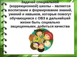 Задачей специальной (коррекционной) школы – является воспитание и формировани