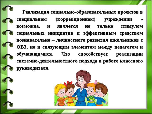 Реализация социально-образовательных проектов в специальном (коррекционном) у...