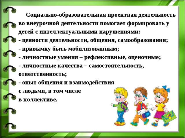 Социально-образовательная проектная деятельность во внеурочной деятельности п...