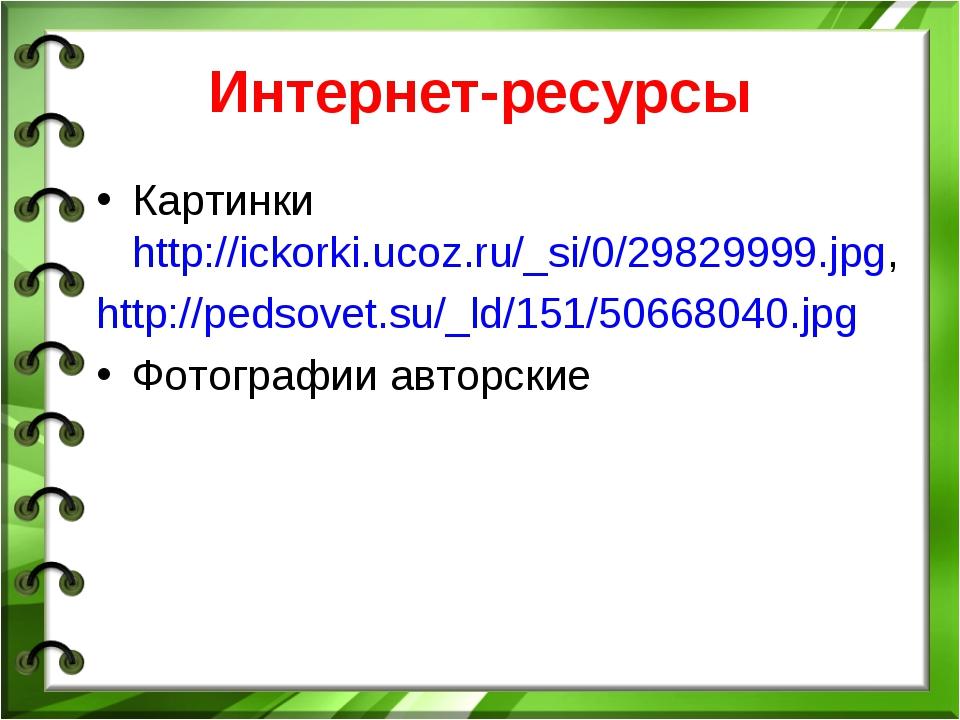 Интернет-ресурсы Картинки http://ickorki.ucoz.ru/_si/0/29829999.jpg, http://p...