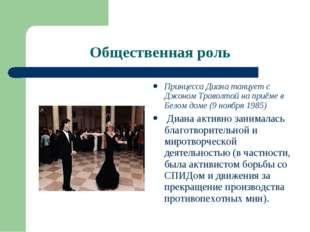 Общественная роль Принцесса Диана танцует с Джоном Траволтой на приёме в Бело