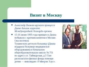 Визит в Москву Александр Яковлев вручает принцессе Диане диплом лауреата Межд
