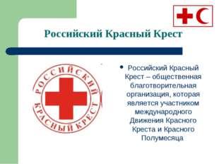 Российский Красный Крест Российский Красный Крест – общественная благотворите