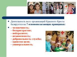 Деятельность всех организаций Красного Креста базируется на 7 основополагающи