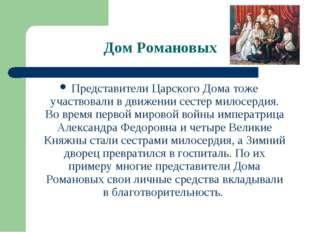 Дом Романовых Представители Царского Дома тоже участвовали в движении сестер