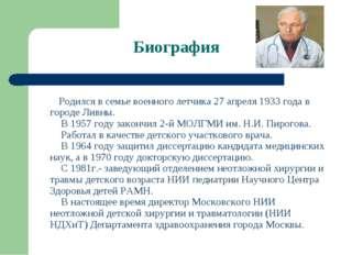 Биография Родился в семье военного летчика 27 апреля 1933 года в городе Ливны