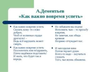 А.Дементьев «Как важно вовремя успеть» Как важно вовремя успеть Сказать кому–