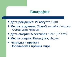 Биография Дата рождения: 26августа 1910 Место рождения: Ускюб, вилайет Косов