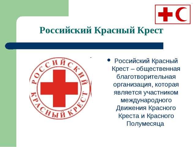 Российский Красный Крест Российский Красный Крест – общественная благотворите...