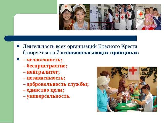 Деятельность всех организаций Красного Креста базируется на 7 основополагающи...