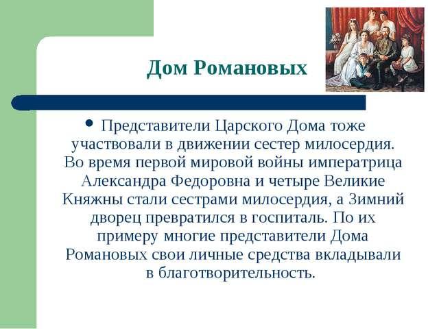 Дом Романовых Представители Царского Дома тоже участвовали в движении сестер...
