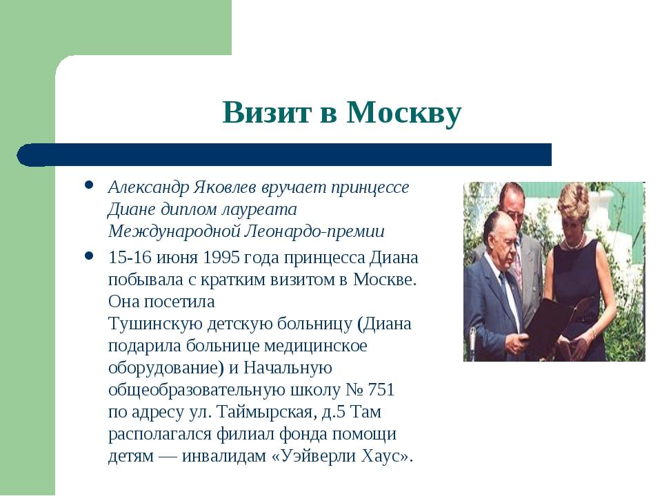 Визит в Москву Александр Яковлев вручает принцессе Диане диплом лауреата Межд...