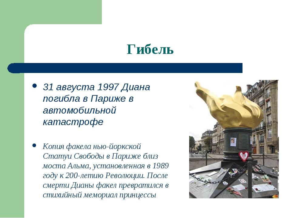 Гибель 31 августа 1997 Диана погибла в Париже в автомобильной катастрофе Копи...