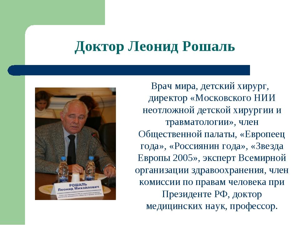 Доктор Леонид Рошаль Врач мира, детский хирург, директор «Московского НИИ нео...