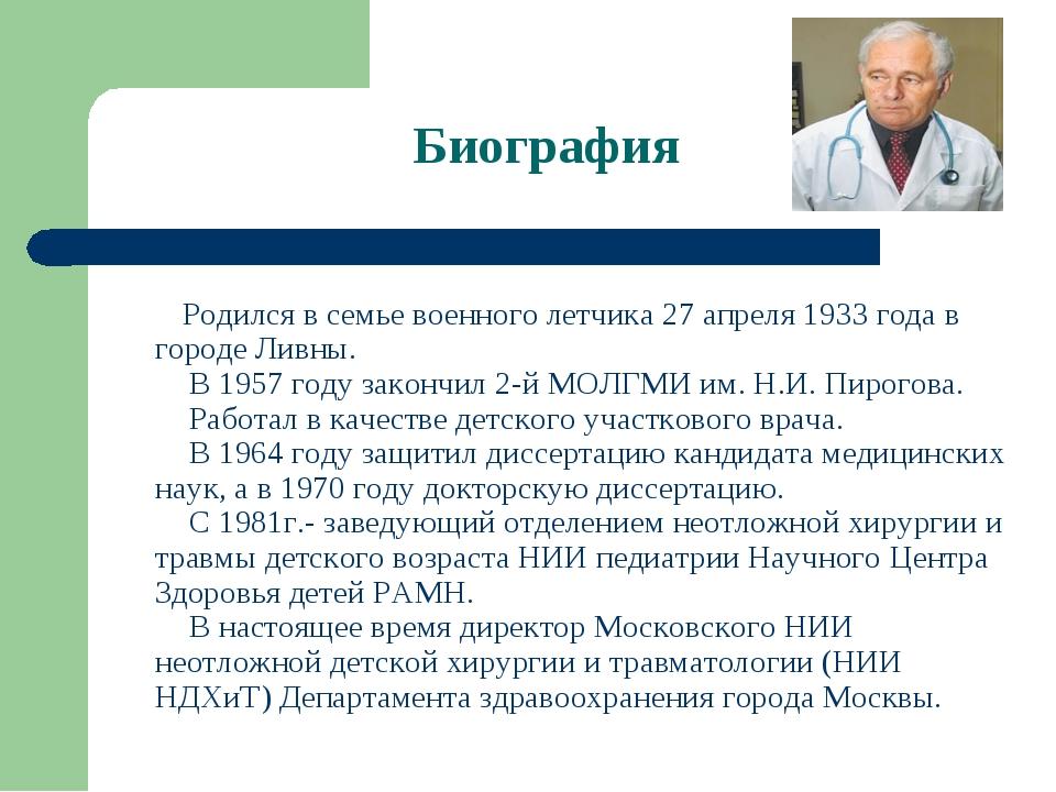 Биография Родился в семье военного летчика 27 апреля 1933 года в городе Ливны...