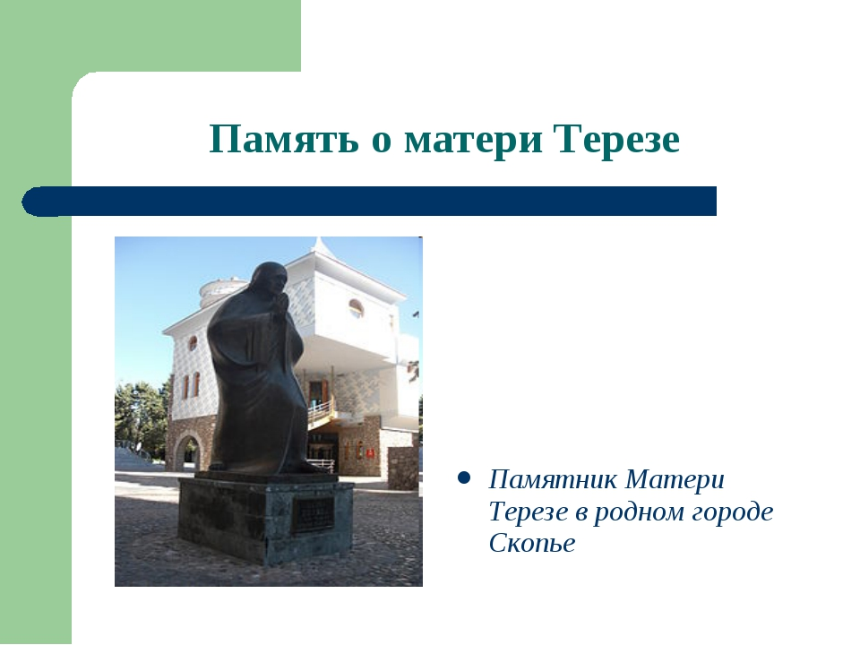 Память о матери Терезе Памятник Матери Терезе в родном городе Скопье