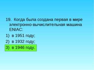 19. Когда была создана первая в мире электронно-вычислительная машина ENIAC: