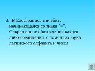 """3. В Ехсеl запись в ячейке, начинающаяся со знака """"="""". Сокращенное обозначени"""