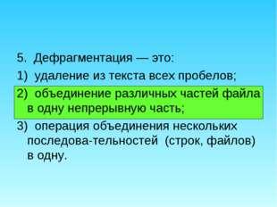 5. Дефрагментация — это: 1) удаление из текста всех пробелов; 2) объединение