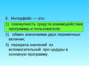 6. Интерфейс — это: 1) совокупность средств взаимодействия программы и пользо