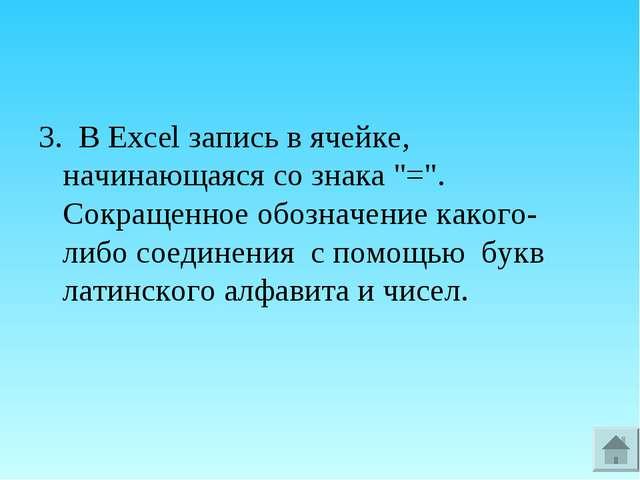 """3. В Ехсеl запись в ячейке, начинающаяся со знака """"="""". Сокращенное обозначени..."""
