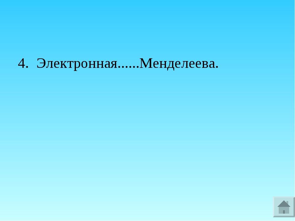 4. Электронная......Менделеева.
