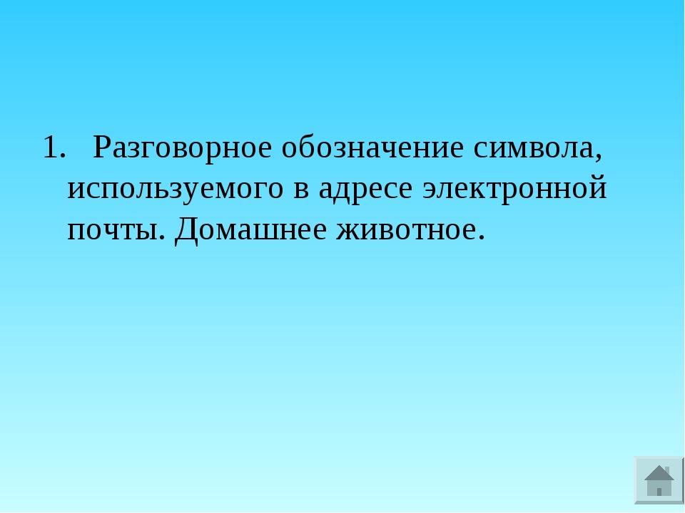 1. Разговорное обозначение символа, используемого в адресе электронной почты....