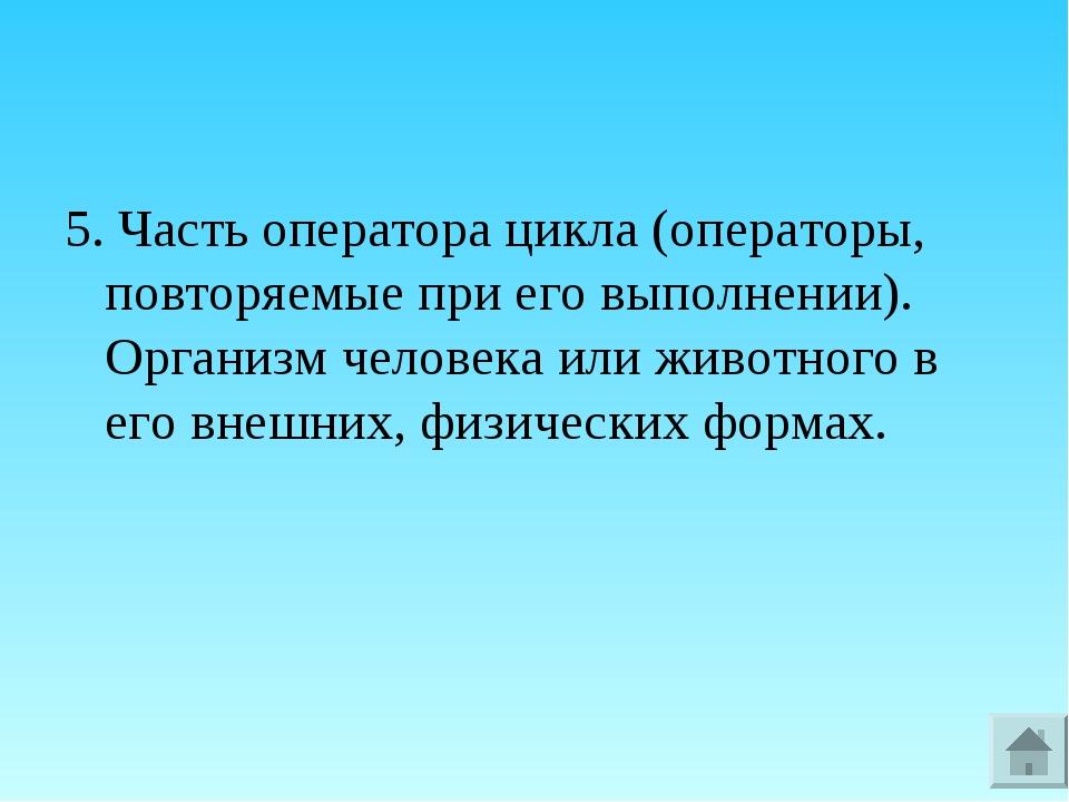 5. Часть оператора цикла (операторы, повторяемые при его выполнении). Организ...