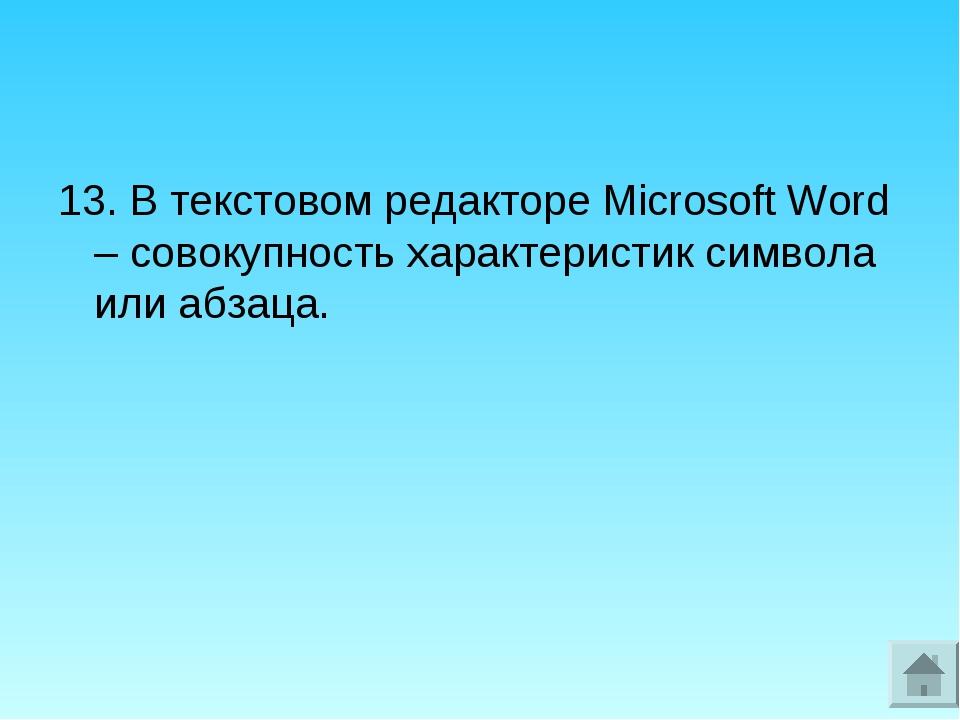13. В текстовом редакторе Microsoft Word – совокупность характеристик символа...