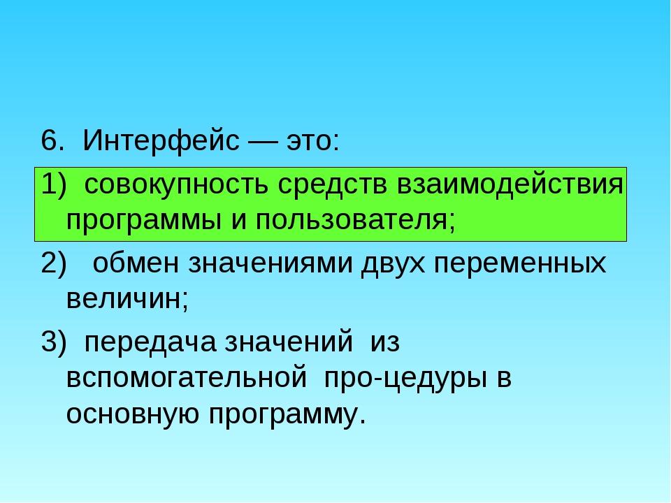 6. Интерфейс — это: 1) совокупность средств взаимодействия программы и пользо...
