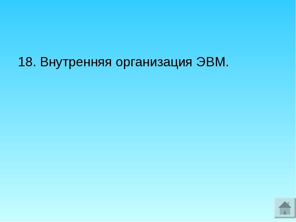 18. Внутренняя организация ЭВМ.