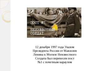 12 декабря 1997 года Указом Президента России от Мавзолея Ленина к Могиле Неи