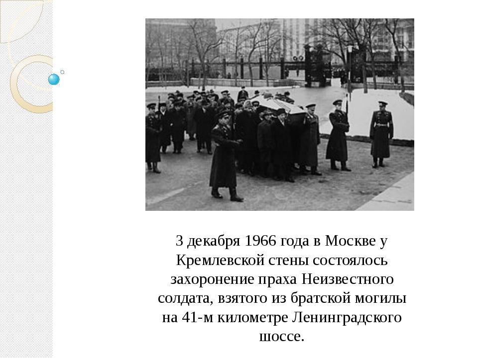 3 декабря 1966 года в Москве у Кремлевской стены состоялось захоронение праха...
