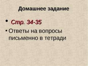 Домашнее задание Стр. 34-35 Ответы на вопросы письменно в тетради