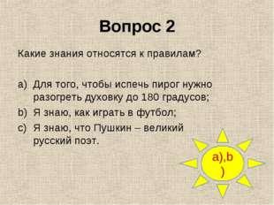 Вопрос 2 a),b) Какие знания относятся к правилам? Для того, чтобы испечь пиро