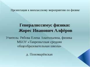 Презентация к внеклассному мероприятию по физике Генералиссимус физики: Жоре