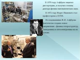 В 1970 году Алфёров защитил диссертацию, и получил степень доктора физико-ма