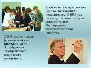 Алфёров многие годы сочетает научные исследования с преподаванием. С 1973 год