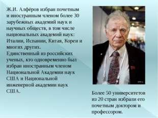 Ж.И. Алфёров избран почетным и иностранным членом более 30 зарубежных академи
