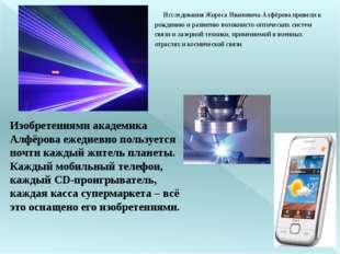 Исследования Жореса Ивановича Алфёрова привели к рождению и развитию волокни