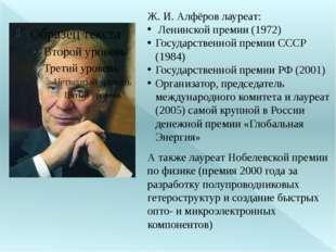 Ж. И. Алфёров лауреат: Ленинской премии (1972) Государственной премии СССР (1