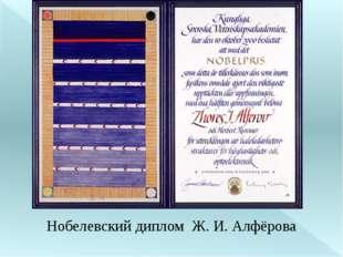 Нобелевский диплом Ж. И. Алфёрова