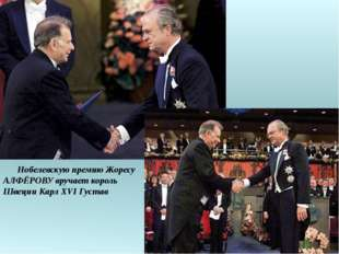 Нобелевскую премию Жоресу АЛФЁРОВУ вручает король Швеции Карл XVI Густав